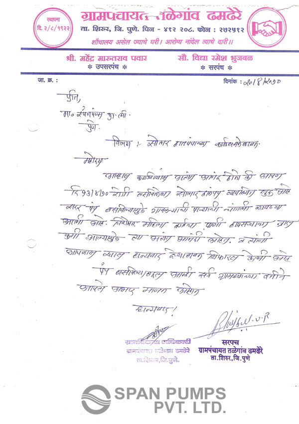 Gram Panchayat, Talegaon Dhamdhere