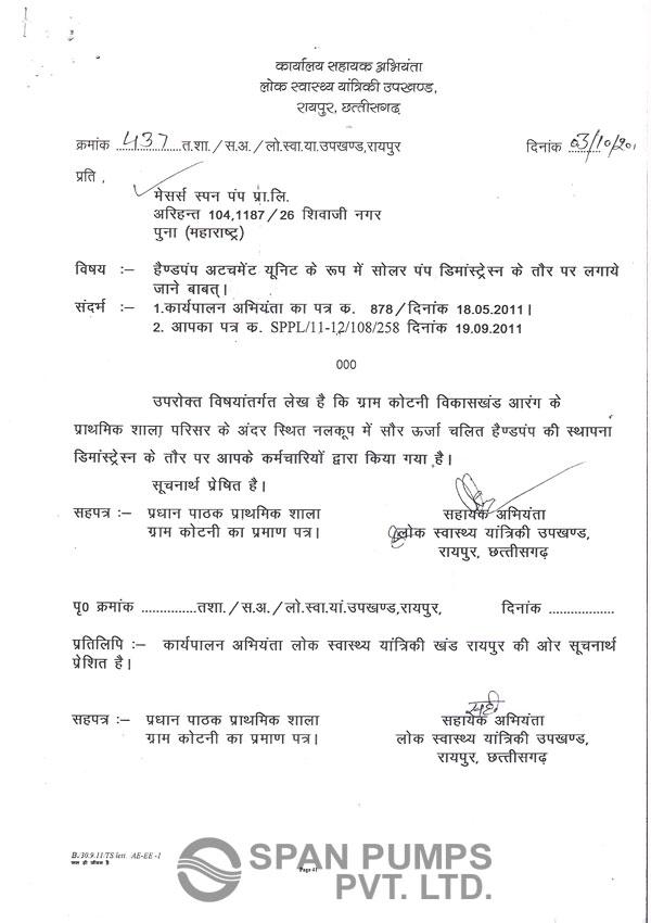 P.H.E.D  Chattisgarh